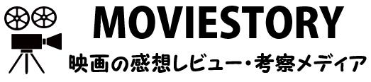 MOVIESTORY(ムビスト)〜映画の感想レビュー・考察メディア〜